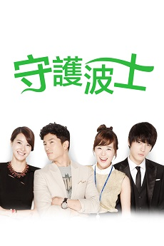 Protect the Boss (Cantonese) - 守護波士