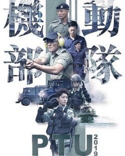 PTU 2019 (BigBigChannel) - 機動部隊2019