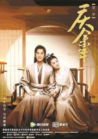 Watch Joy of Life (Cantonese) - 慶餘年 (雙語版)