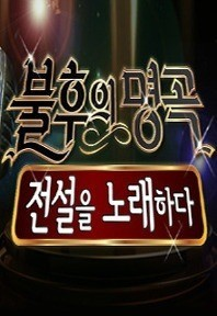 Immortal Song 2: Singing the Legend - 불후의 명곡: 전설을 노래하다
