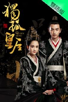 Queen Dugu (Cantonese) - 獨孤皇后
