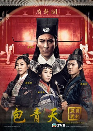 Justice Bao: The First Year - 包青天再起風雲