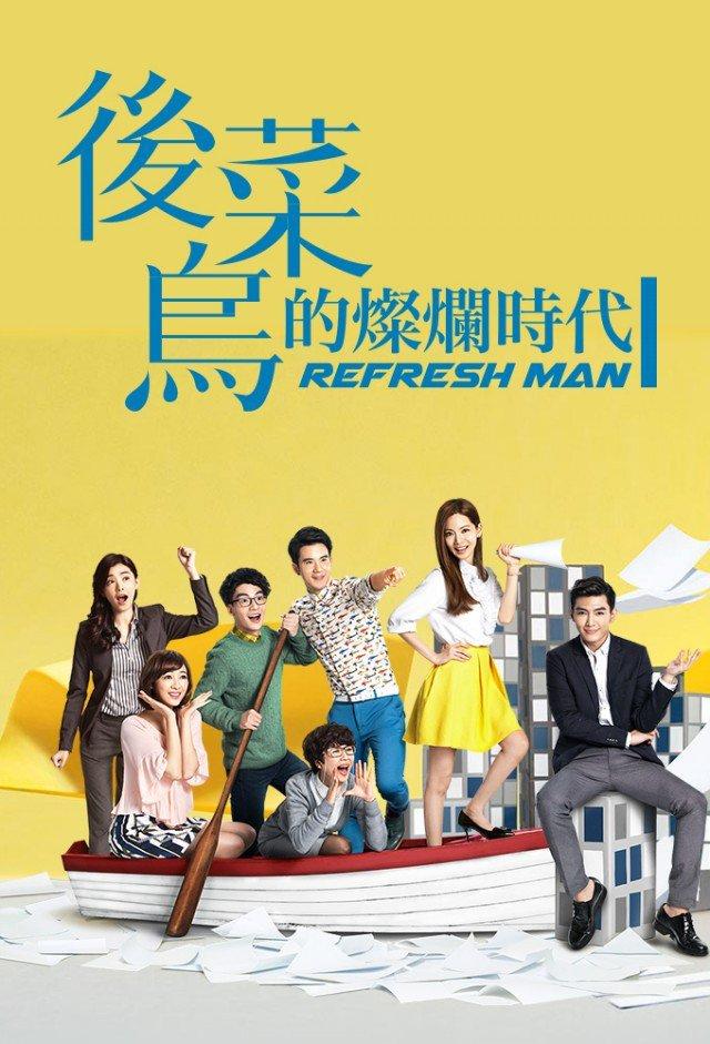 Refresh Man (Cantonese) - 後菜鳥的燦爛時代
