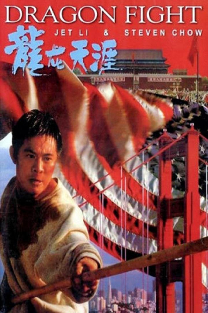 Dragon Fight 1989 - 龍在天涯