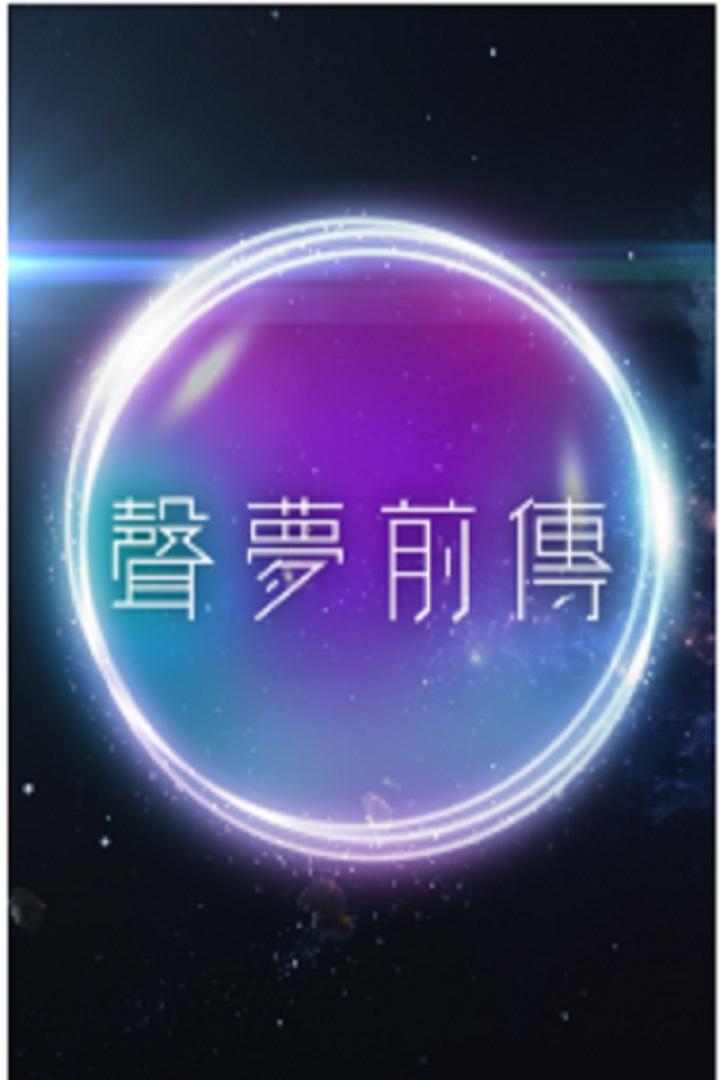 Stars Academy - 聲夢前傳