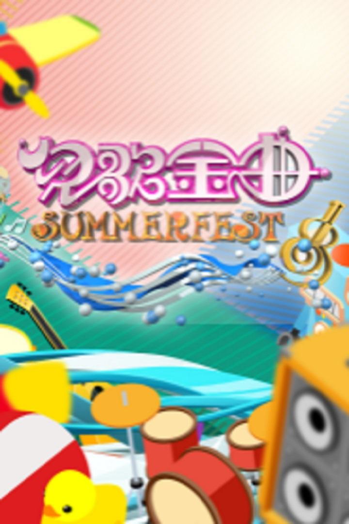 Children Song Summerfest - 兒歌金曲SUMMERFEST