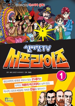 Surprise Mystery TV - 신비한 TV 서프라이즈