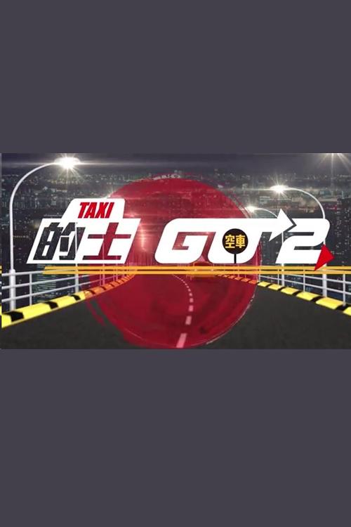 Taxi Go 2 - 的士Go 2