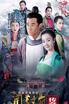 The Legend Of Justice Bao (Cantonese) - 開封府傳奇