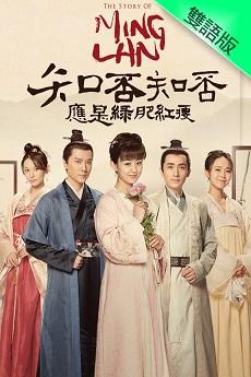 The Story of MingLan (Cantonese) - 知否知否應是綠肥紅瘦