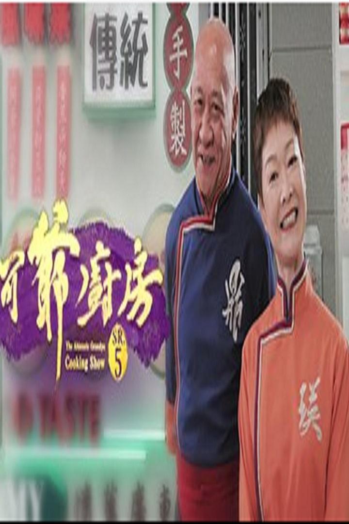 The Ahistoric Grandpa Cooking Show 5 - 阿爺廚房5