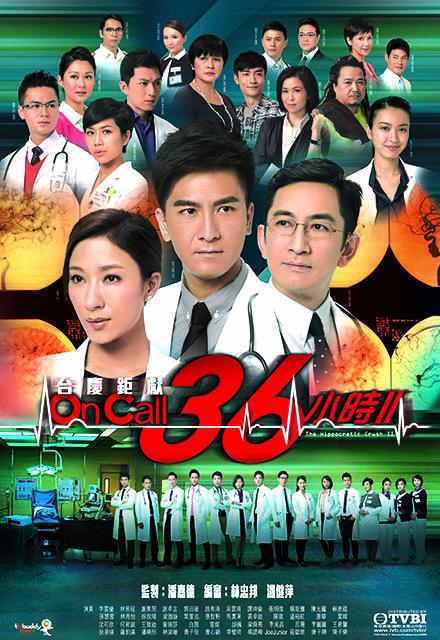 The Hippocratic Crush 2 - On Call 36小時II