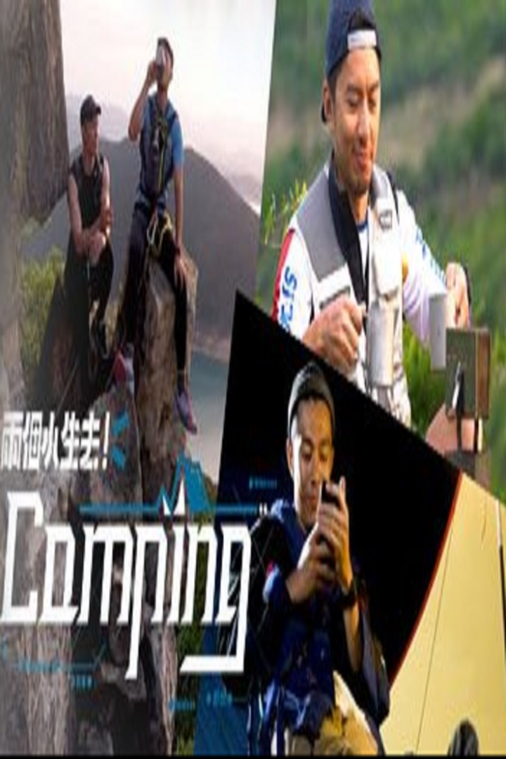 The Pakhoben Outdoor Show - 兩個小生去Camping