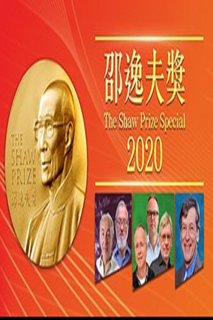 The Shaw Prize Special 2020 - 邵逸夫獎2020
