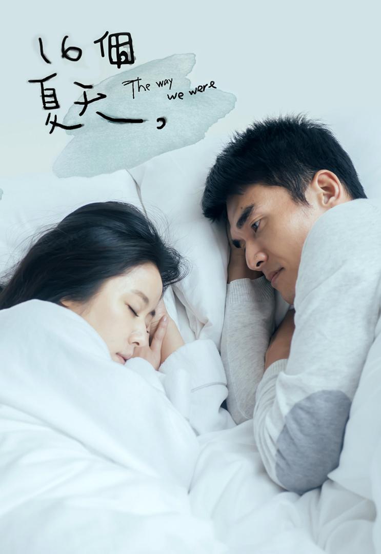 The Way We Were (Cantonese) - 16個夏天