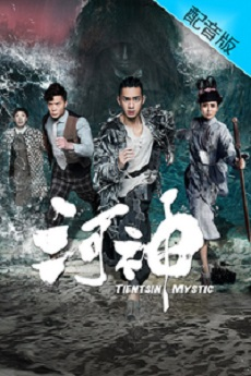 Tientsin Mystic (Cantonese) - 河神
