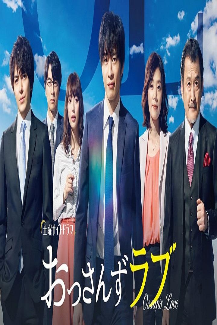Ossan's Love (Cantonese) - 大叔的愛