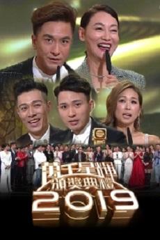TV Awards Presentation 2019 - 萬千星輝頒獎典禮 2019