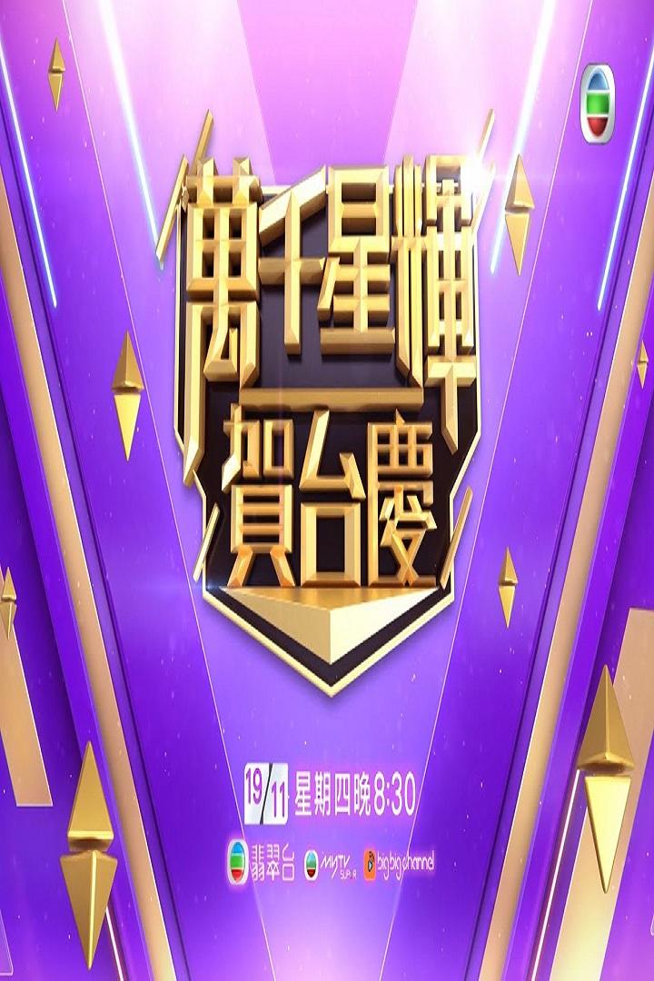 TVB 53th Anniversary Gala 2020 - 萬千星輝賀台慶