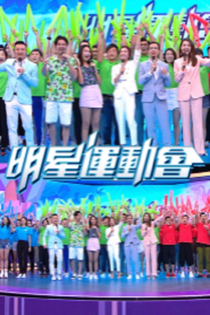 TVB All Star Games - 明星運動會