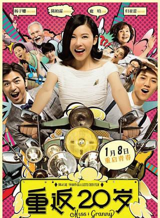 Twenties Once Again (Cantonese) - 重返20歲