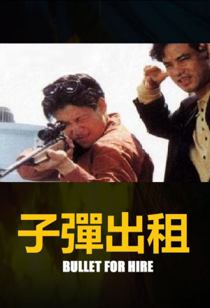 Bullet for Hire (1991) - 子彈出租