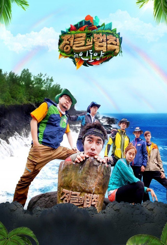 Law Of The Jungle - 정글의 법칙