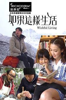 Wishful Living - 如果這樣生活