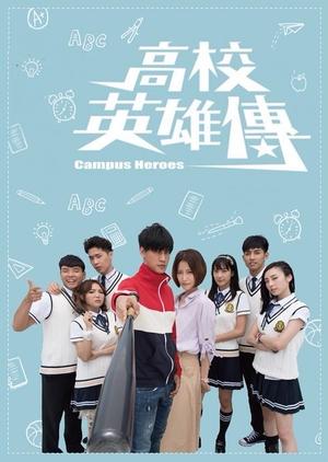Campus Heroes - 高校英雄傳