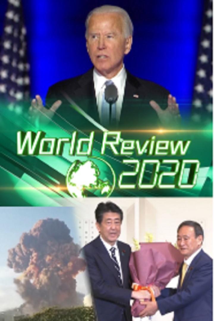 World Review 2020 - 2020國際大事回顧