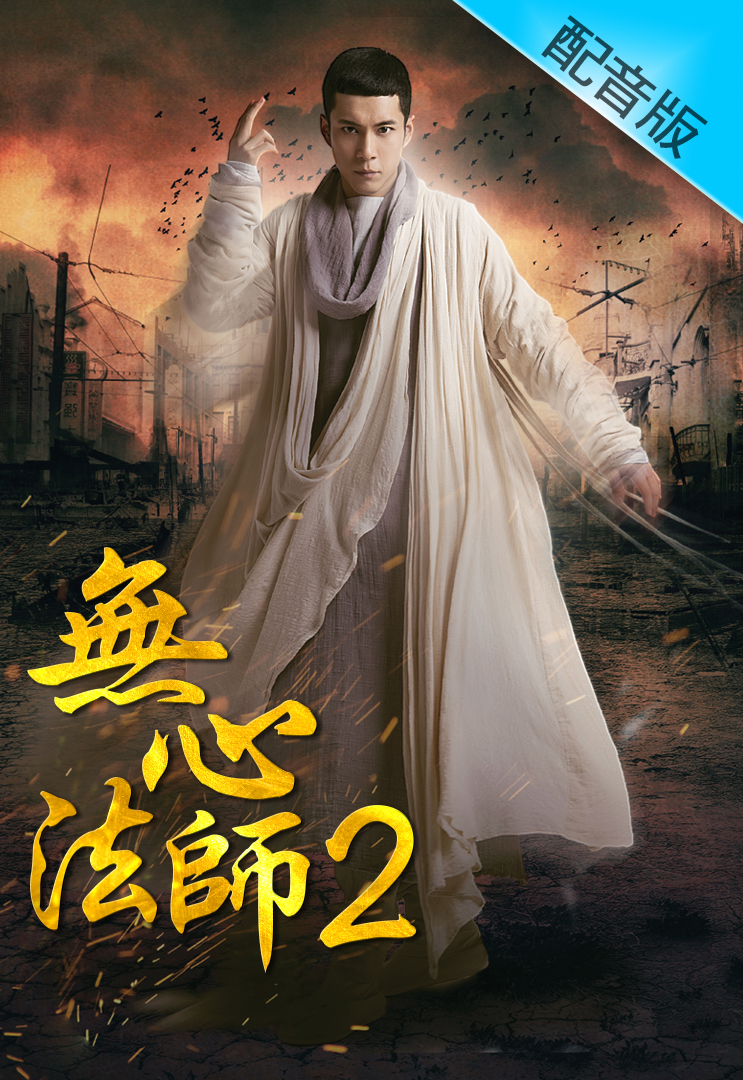 Wu Xin The Monster Killer 2 (Cantonese) - 無心法師2