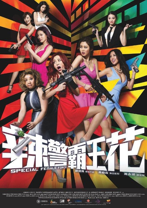 Special Female Force - 辣警霸王花