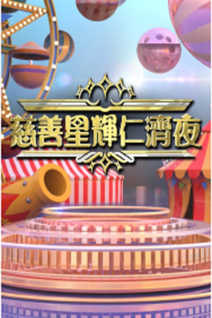 Yan Chai Charity Show 2021 - 慈善星輝仁濟夜