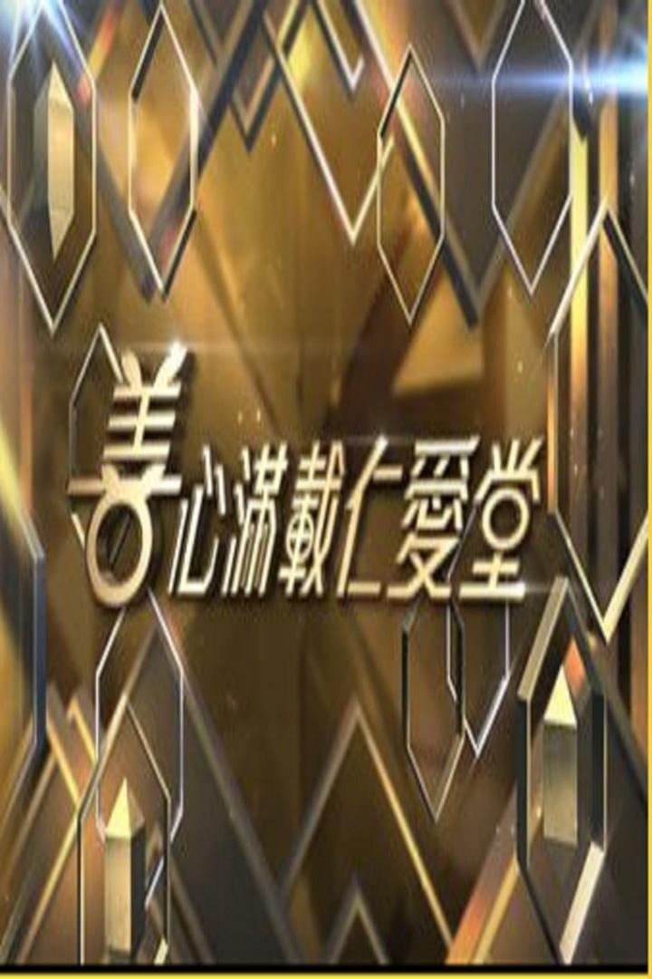 Yan Oi Tong Charity Show 2020 - 善心滿載仁愛堂