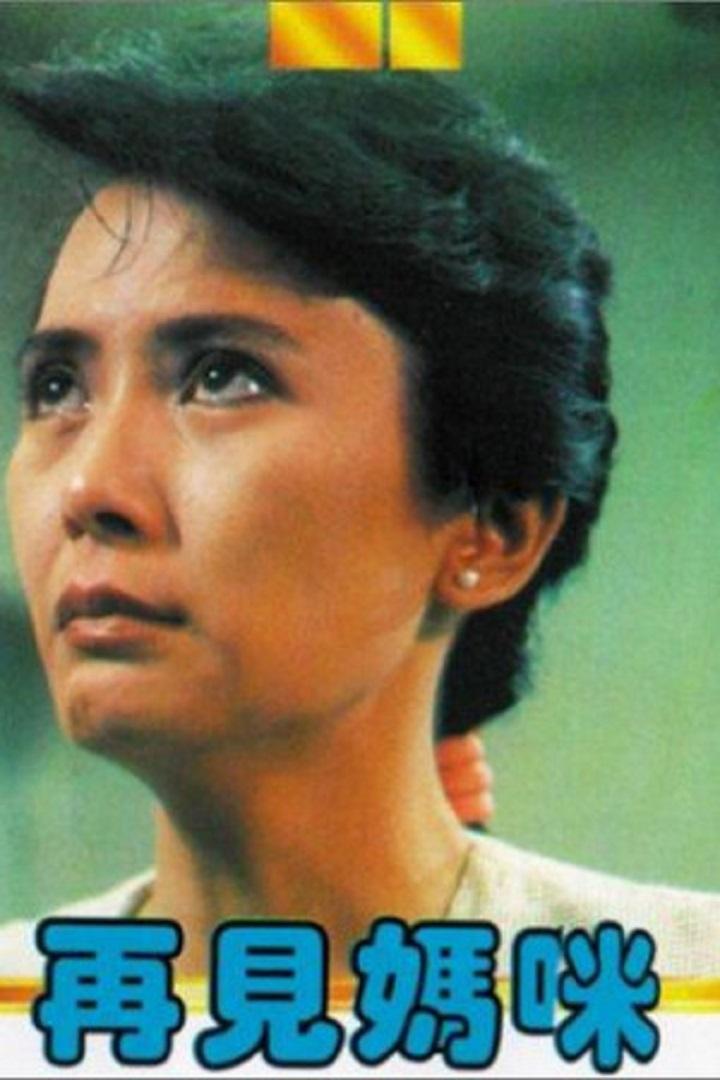 Goodbye Mammie (1986) - 再見媽咪